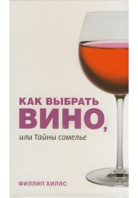 Как выбрать вино или тайны сомелье = Appreciating Wine. The Flavour of Wine Explained