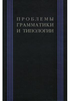 Проблемы грамматики и типологии. Сборник статей памяти В.А. Недялкова (1928—2009): публицистика