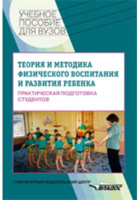 Теория и методика физического воспитания и развития ребенка : Практическая подготовка студентов