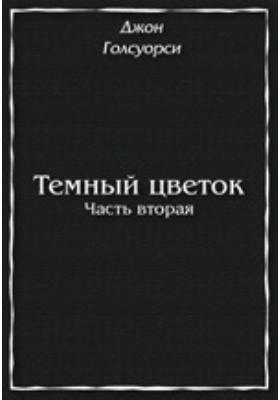 Темный цветок, Ч. 2