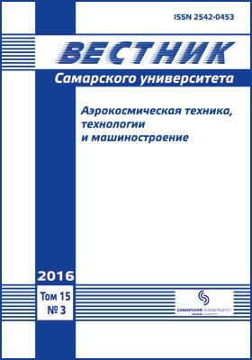 Вестник Самарского университета. Аэрокосмическая техника, технологии и машиностроение. 2016. Том 15, № 3