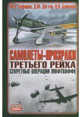 Самолеты-призраки Третьего Рейха : Секретные операции Люфтваффе