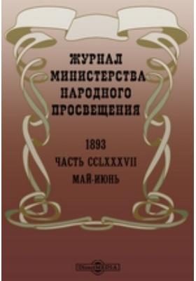 Журнал Министерства Народного Просвещения. 1893. Май-июнь, Ч. 287