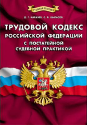 Трудовой кодекс РФ с постатейной судебной практикой : официальный документ: нормативно-правовой акт (Россия)
