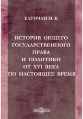 История общего государственного права и политики от XVI века по настоящее время: монография