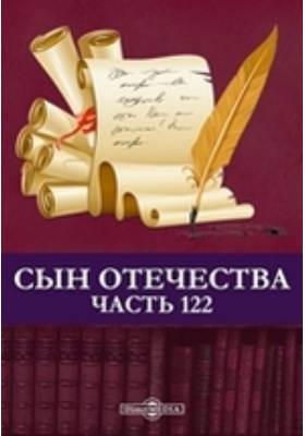 Сын Отечества: журнал. 1828, Ч. 122