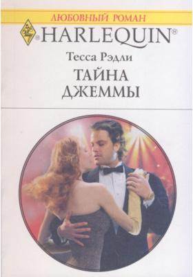Тайна Джеммы = The Apollonides Mistress Scandal : Роман