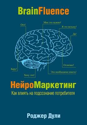 Нейромаркетинг : как влиять на подсознание потребителя