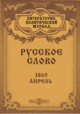 Русское слово. 1860. Апрель