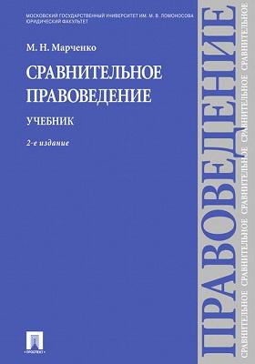 Сравнительное правоведение: учебник