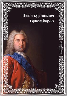 Дело о курляндском герцоге Бироне