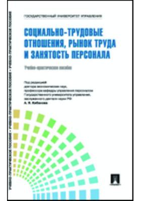 Управление персоналом : теория и практика. Социально-трудовые отношения, рынок труда и занятость персонала: учебно-практическое пособие