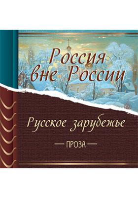 Россия вне России. Русское зарубежье. Проза