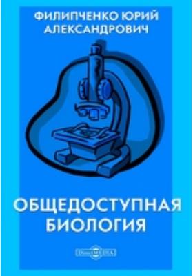 Общедоступная биология: научно-популярное издание