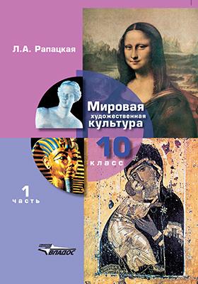 Мировая художественная культура. 10 класс: учебник : в 2 частях, Ч. 1