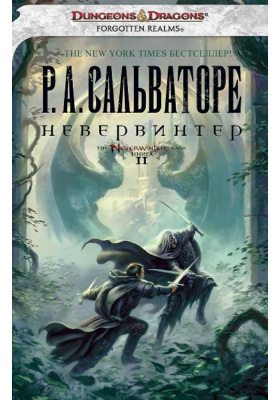 Невервинтер = The Neverwinter Saga : Роман