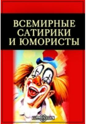 Всемирные сатирики и юмористы в характеристиках и образцах.: художественная литература