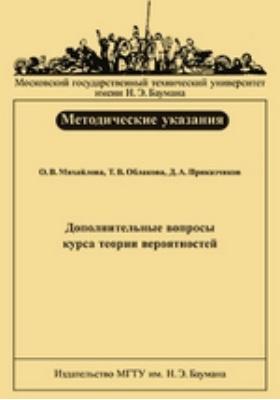 Дополнительные вопросы курса теории вероятностей : Методические указания к выполнению домашнего задания: методические указания