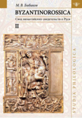 BYZANTINOROSSICA: свод византийских свидетельств о Руси. Нарративные памятники. Т. 2