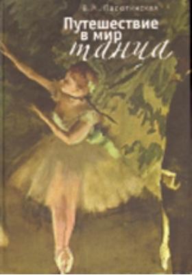 Путешествие в мир танца