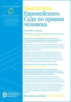 Бюллетень Европейского Суда по правам человека. Российское издание: журнал. 2017. № 11(185)