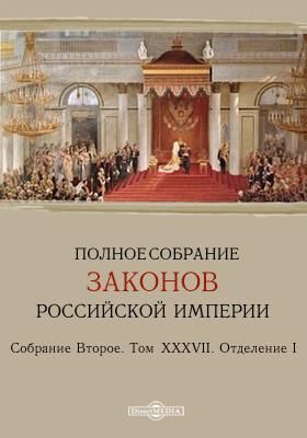 Полное собрание законов Российской империи. Собрание второе. Т. XXXVII, отд. 1