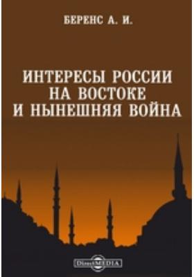 Интересы России на Востоке и нынешняя война