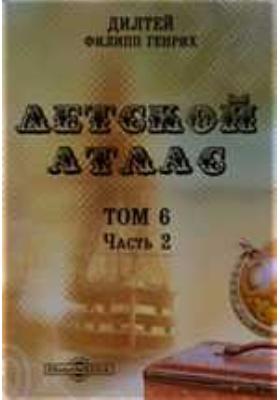 Детский атлас : О Африке. Т. 6, Ч. 2