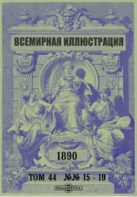 Всемирная иллюстрация: журнал. 1890. Т. 44, №№ 15-19