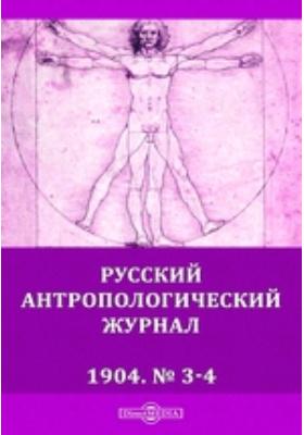 Русский антропологический журнал. 1904. №№ 3-4