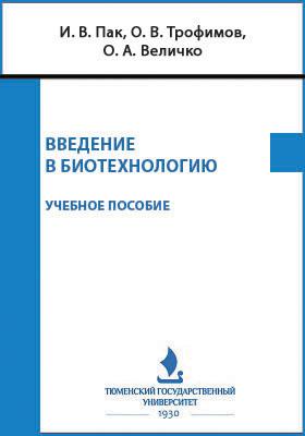 Введение в биотехнологию: учебное пособие