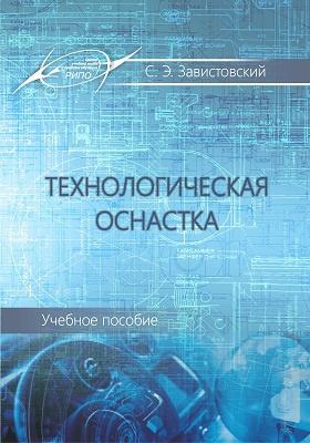 Технологическая оснастка: учебное пособие