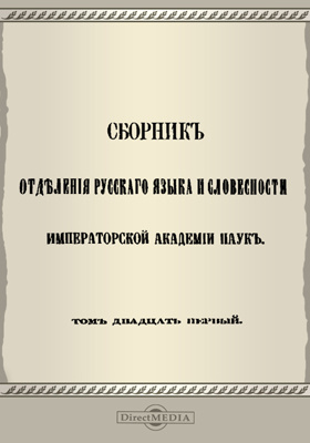 Сборник Отделения русского языка и словесности Императорской академии наук: журнал. 1881. Т. 21