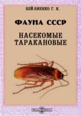Фауна СССР. Насекомые таракановые