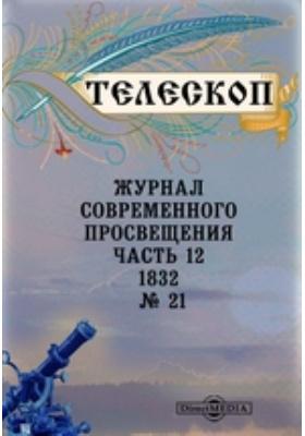 Телескоп. Журнал современного просвещения. 1832. № 21, Ч. 12