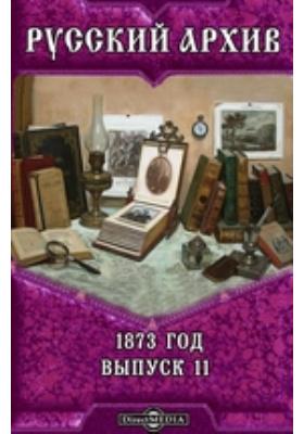 Русский архив: журнал. 1873. Вып. 11
