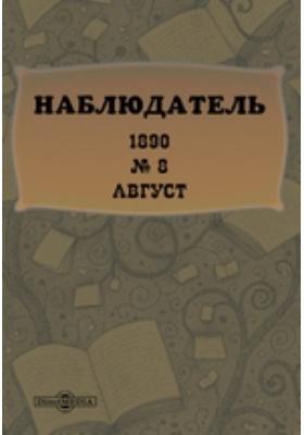 Наблюдатель. 1890. № 8, Август