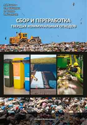Сбор и переработка твердых коммунальных отходов: монография