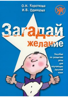 Загадай желание : Пособие по развитию речи для изучающих русский язык как иностранный