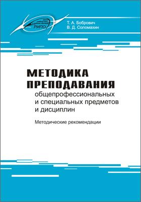 Методика преподавания общепрофессиональных и специальных предметов и дисциплин
