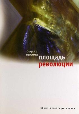 Площадь Революции : книга зимы: сборник