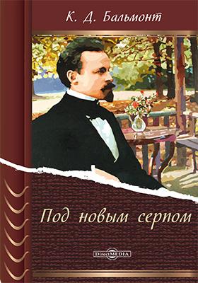 Под новым серпом : роман: художественная литература