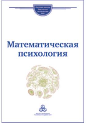 Математическая психология. Школа В. Ю. Крылова: монография