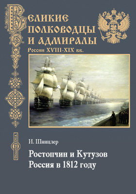 Ростопчин и Кутузов. Россия в 1812 году