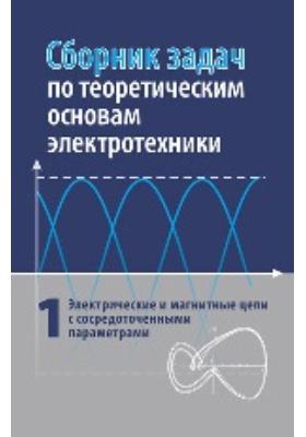 Сборник задач по теоретическим основам электротехники. Т. 1. Электрические и магнитные цепи с сосредоточенными параметрами