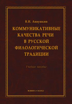 Коммуникативные качества речи в русской филологической традиции: учебное пособие