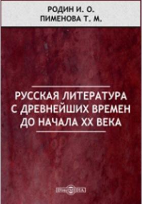 Русская литература с древнейших времен до начала XX века: учебное пособие