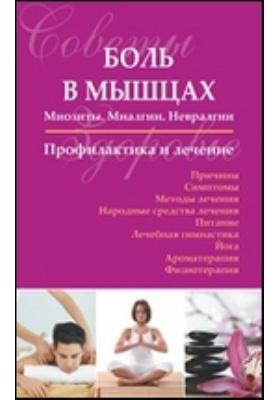 Боль в мышцах : Миозиты. Миалгии. Невралгии. Профилактика и лечение