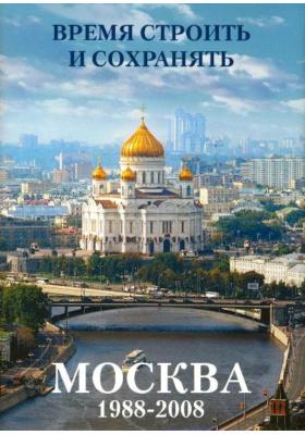 Москва 1988-2008. Время строить и сохранять