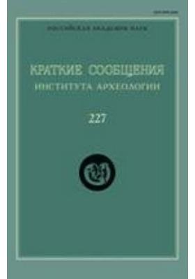 Краткие сообщения Института археологии: газета. 2012. Выпуск 227